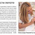 Politika - 12[1].10.2007 - str 29